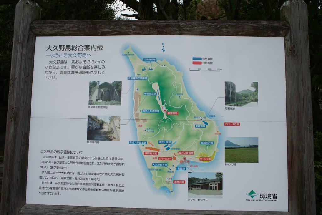 大久野島総合案内板の写真