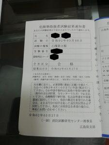 合格通知書の写真