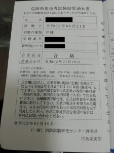 合格通知書の写真。