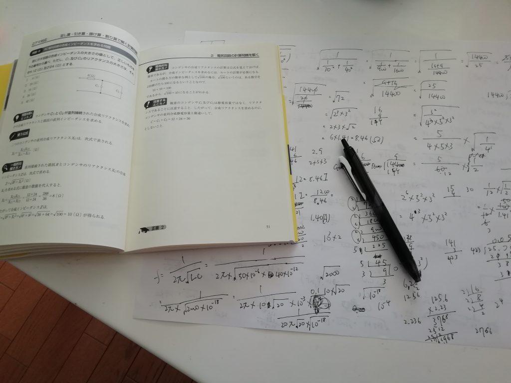 2級ハム 計算問題